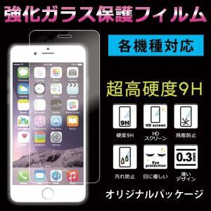 液晶保護フィルム 各機種対応 フィルム スマホ 強化 ガラスフィルム iphone 11 Xperia XZ XZ1 XZ2 XZ3 KYV43 AQUOS sense sense2 R2 R SC02L SO04K 携帯フィルム|soleilshop