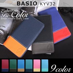 KYV32 BASIO エンボス バイカラー 手帳型ケース ベイシオ kyv32 KYV32 basio ケース カバー スマホケース 手帳型 手帳型カバー 手帳ケース 携帯ケース|soleilshop