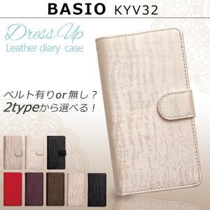 KYV32 BASIO ドレスアップ 手帳型 ケース / ベイシオ kyv32 KYV32 basio バシオ スマホ ケース カバー スマホケース 手帳型 手帳 手帳型カバー 携帯ケース|soleilshop