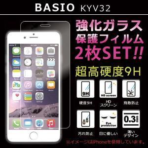 [2枚] 液晶保護フィルム KYV32 BASIO 強化ガラスフィルム ベイシオ kyv32シール  basioシール 液晶画面保護シール 保護シート スマホ 携帯フィルム|soleilshop