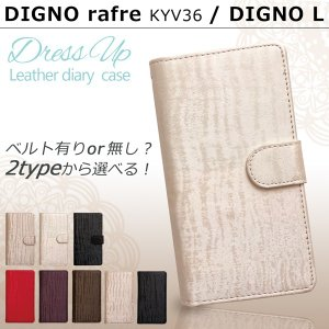KYV36 DIGNO rafre DIGNO L ドレスアップ 手帳型ケース ディグノ ラフレ dignorafre kyv36 スマホ ケース カバー スマホケース 手帳型 手帳 携帯ケース|soleilshop