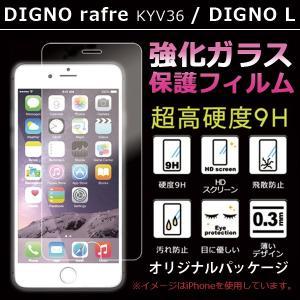 液晶保護フィルム KYV36 DIGNO rafre Digno L 強化ガラスフィルム ディグノ ラフレ dignorafre ディグノラフレ 液晶画面保護シール 保護シート スマホ|soleilshop