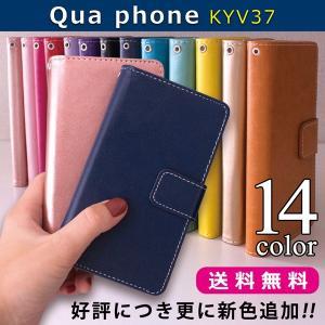KYV37 Qua phone ケース カバー ステッチ 手帳型ケース キュアフォン quaphone kyv37 キュア フォン スマホケース 手帳型 手帳 携帯ケース soleilshop