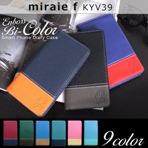 KYV39 miraie f エンボス バイカラー 手帳型ケース KYV39 ミライエフォルテ miraie f kyv39 ミライエ フォルテ ケース カバー スマホケース 手帳型 携帯ケース|soleilshop