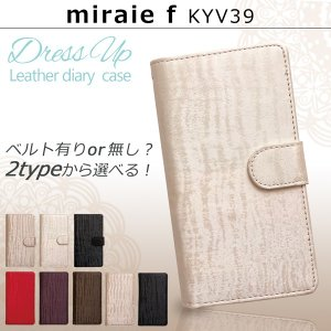 KYV39 miraie f ドレスアップ 手帳型ケース ミライエ フォルテ miraief kyv39 ミライエf スマホ ケース カバー スマホケース 手帳型 手帳 携帯ケース|soleilshop
