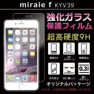 液晶保護フィルム KYV39 miraie f 強化ガラスフィルム ミライエフォルテ miraief ミライエ フォルテ 液晶画面保護シール 保護シート スマホ 携帯フィルム|soleilshop