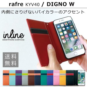 KYV40 rafre / DIGNO W アバンギャルド 手帳型ケース kyv40 ラフレ dignow ディグノW ディグノ w スマホ ケース カバー スマホケース 手帳型 手帳 携帯ケース|soleilshop