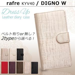 KYV40 rafre / DIGNO W ドレスアップ 手帳型ケース kyv40 ラフレ dignow ディグノW ディグノ スマホ ケース カバー スマホケース 手帳型 手帳|soleilshop