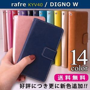 KYV40 rafre / DIGNO W ケース カバー ステッチ 手帳型ケース kyv40 ラフレ dignow  ディグノW ディグノ w スマホケース 手帳型 手帳 携帯ケース|soleilshop