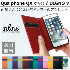 KYV42 Qua phone QX / DIGNO V アバンギャルド 手帳型ケース キュアフォンQX dignov ディグノv スマホ ケース カバー スマホケース 手帳型 手帳 携帯ケース|soleilshop