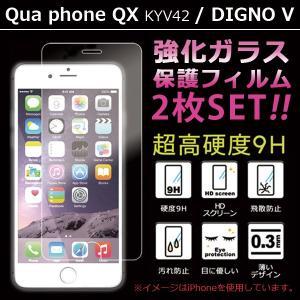 [2枚] 液晶保護フィルム KYV42 Qua phone QX DIGNO V 強化ガラスフィルム キュアフォンQX dignov ディグノ 液晶画面保護シール 保護シート スマホ|soleilshop