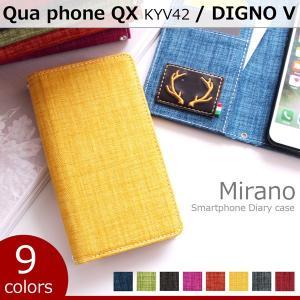 KYV42 Qua phone QX DIGNO V ミラノ 手帳型ケース kyv42 キュアフォンQX dignov ディグノv ケース カバー スマホケース 手帳型 手帳型カバー 携帯ケース|soleilshop