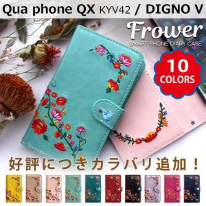 KYV42 Qua phone QX / DIGNO V 花 刺繍 手帳型ケース kyv42 キュアフォンQX dignov ディグノv スマホ ケース カバー スマホケース 手帳型 手帳 携帯ケース|soleilshop