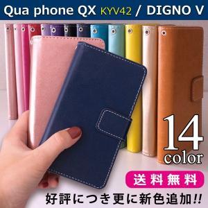 KYV42 Qua phone QX / DIGNO V ケース カバー ステッチ 手帳型ケース kyv42 キュアフォンQX dignov ディグノv スマホケース 手帳型 手帳 携帯ケース|soleilshop