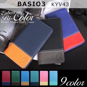 KYV43 BASIO3 エンボス バイカラー 手帳型ケース ベイシオ3 kyv43 basio3 バシオ3 ケース カバー スマホケース 手帳型 手帳型カバー 手帳ケース 携帯ケース|soleilshop