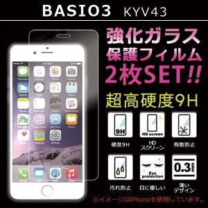 [2枚] 液晶保護フィルム kyv43 BASIO3 強化ガラスフィルム ベイシオ3 kyv43シール  basioシール 液晶画面保護シール 保護シート スマホ 携帯フィルム|soleilshop