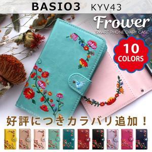 KYV43 BASIO3 花 刺繍 手帳型ケース ベイシオ 3 basio 3 ベイシオ3 バシオ スマホ ケース カバー スマホケース 手帳型 手帳 手帳型カバー 携帯ケース|soleilshop