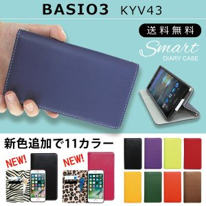 KYV43 BASIO3 スマート 手帳型ケース ベイシオ 3 basio 3 ベイシオ3 バシオ スマホ ケース カバー スマホケース 手帳型 手帳 手帳型カバー 携帯ケース|soleilshop