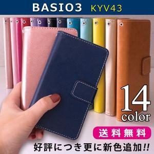 KYV43 BASIO3 ケース カバー ステッチ 手帳型ケース ベイシオ 3 basio 3 ベイシオ3 バシオ スマホケース 手帳型 手帳 手帳型カバー 携帯ケース|soleilshop