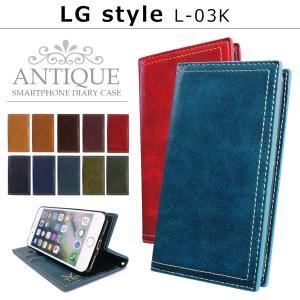 LG style L-03K ケース カバー l03kケース l03kカバー アンティーク 手帳型ケース スマホケース 手帳型 手帳型カバー 携帯ケース 手帳 soleilshop