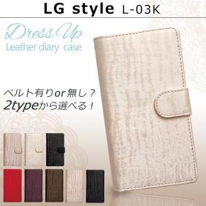 LG style L-03K ドレスアップ 手帳型ケース l03kケース l03kカバー ケース カバー スマホケース 手帳型 手帳型カバー 携帯ケース 手帳 soleilshop