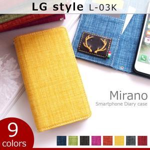LG style L-03K ミラノ 手帳型ケース l03kケース l03kカバー ケース カバー スマホケース 手帳型 手帳型カバー 携帯ケース 手帳 soleilshop