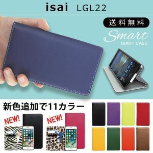 LGL22 isai スマート 手帳型ケース イサイ ISAI lgl22 スマホ ケース カバー スマホケース 手帳型 手帳 手帳型カバー スマホカバー 携帯ケース|soleilshop