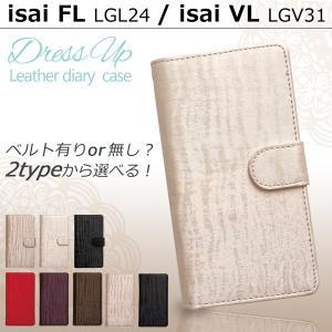 LGL24 LGV31 isai FL / VL ドレスアップ 手帳型ケース イサイFL イサイVL lgl24 lgv31 スマホ ケース カバー スマホケース 手帳型 手帳 携帯ケース soleilshop
