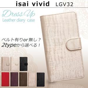 LGV32 isai vivid ドレスアップ 手帳型ケースイサイビビッド lgv32 isaivivid lgv32 スマホ ケース カバー スマホケース 手帳型 手帳 携帯ケース soleilshop