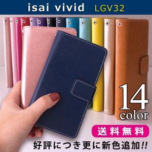 LGV32 isai vivid ケース カバー ステッチ 手帳型ケース イサイビビッド lgv32 isaivivid lgv32 スマホケース 手帳型 手帳 手帳型カバー 携帯ケース soleilshop