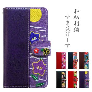 LGV33 Qua Phone PX ケース 手帳型 カバー キュアフォンPX quaphonepx lgv33 キュアフォン px 刺繍 和柄 着物 スマホケース 手帳カバー 携帯ケース|soleilshop