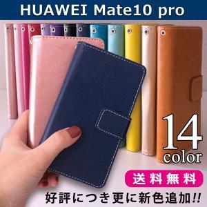 HUAWEI mate10pro 703HW ケース カバー ステッチ 手帳型ケース mate 10pro ファーウェイ メイト10プロ スマホケース 手帳型 手帳 携帯ケース|soleilshop