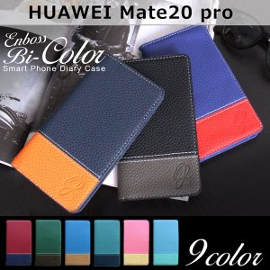 HUAWEI mate20pro エンボス バイカラー 手帳型ケース mate20 pro ファーウェイ メイト20プロ スマホ ケース カバー スマホケース 手帳型 手帳 携帯ケース|soleilshop