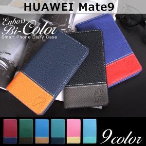 HUAWEI Mate9 エンボス バイカラー 手帳型ケース Huawei mate9 mate 9 ファーウェイ メイト9 ケース カバー スマホケース 手帳型 手帳型カバー 携帯ケース soleilshop