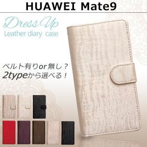 HUAWEI Mate9 ドレスアップ 手帳型ケース Huawei mate9 mate 9 ファーウェイ メイト9 スマホ ケース カバー スマホケース 手帳型 手帳 携帯ケース soleilshop