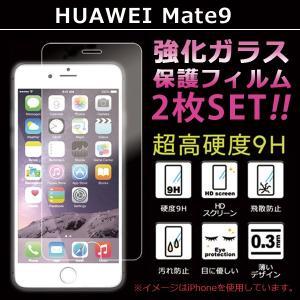 [2枚] 液晶保護フィルム HUAWEI Mate9  強化ガラスフィルム mate9シール mate 9 ファーウェイ メイト9 液晶画面保護シール 保護シート スマホ 携帯フィルム soleilshop