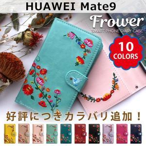 HUAWEI Mate9 花 刺繍 手帳型ケース Huawei mate9 mate 9 ファーウェイ メイト9 スマホ ケース カバー スマホケース 手帳型 手帳 携帯ケース soleilshop