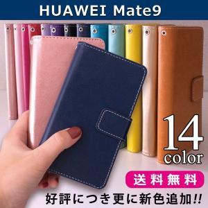 HUAWEI Mate9 ケース カバー ステッチ 手帳型ケース Huawei mate9 mate 9 ファーウェイ メイト9 スマホケース 手帳型 手帳 携帯ケース soleilshop