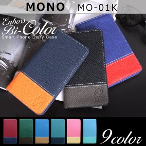 MO-01K MONO エンボス バイカラー 手帳型ケース モノ mo-01K mo01k mo 01K ケース カバー スマホケース 手帳型 手帳型カバー 手帳ケース 携帯ケース|soleilshop
