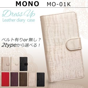 MO-01K MONO ドレスアップ 手帳型ケース モノ mo-01k mono mo01k スマホ ケース カバー スマホケース 手帳型 手帳 手帳型カバー スマホカバー 携帯ケース|soleilshop