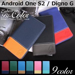 Android One S2 Digno G エンボス バイカラー 手帳型ケース アンドロイドワンS2 ones2 ディグノg dignog ケース カバー スマホケース 手帳型 手帳型カバー 携帯|soleilshop