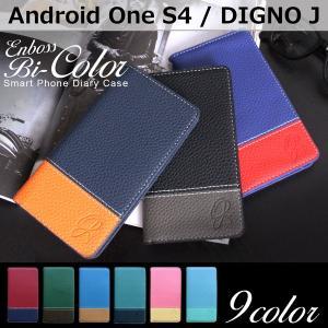 Android One S4 / DIGNO J エンボス バイカラー 手帳型ケース アンドロイドワンS4 ディグノJ ones4 ケース カバー スマホケース 手帳型 手帳型カバー 携帯ケース|soleilshop
