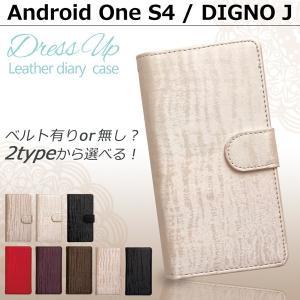 Android One S4 / DIGNO J 704KC ドレスアップ 手帳型ケース アンドロイド ワンS4 ones4 ディグノJ スマホ ケース カバー スマホケース 手帳型 手帳|soleilshop