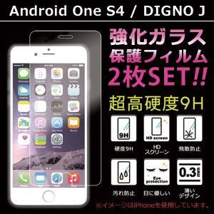 [2枚] 液晶保護フィルム Android One S4 / DIGNO J 強化ガラスフィルム アンドロイドワンS4 android one S4 ディグノJ 液晶画面保護シール 保護シート スマホ|soleilshop