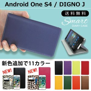 Android One S4 / DIGNO J 704KC スマート 手帳型ケース アンドロイド ワンS4 ones4 ディグノJ dignoj スマホ ケース カバー スマホケース 手帳型 手帳|soleilshop