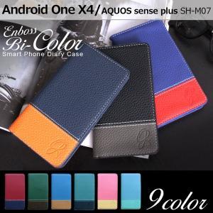 Android One X4 / AQUOS sense plus SH-M07 エンボス バイカラー 手帳型ケース onex4 shm07 アクオス ケース カバー スマホケース 手帳型 手帳型カバー 携帯 soleilshop