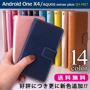 Android One X4 / AQUOS sense plus SH-M07 ステッチ ケース カバー 手帳型ケース onex4 shm07 アクオス スマホケース 手帳型カバー 携帯ケース soleilshop