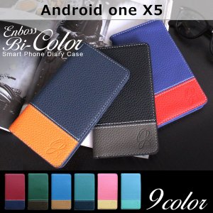 Android One X5 エンボス バイカラー 手帳型ケース アンドロイドワンX5 androidonex5 onex5 アンドロイドワン スマホ ケース カバー スマホケース 手帳型 手帳 soleilshop