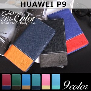 HUAWEI P9 エンボス バイカラー 手帳型ケース ファーウェイ huaweip9 P9 ケース カバー スマホケース 手帳型 手帳型カバー 手帳ケース 携帯ケース|soleilshop