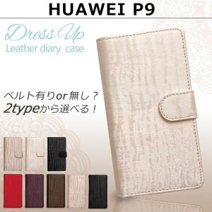HUAWEI P9 ドレスアップ 手帳型ケース ファーウェイ huaweip9 p9 スマホ ケース カバー スマホケース 手帳型 手帳 手帳型カバー スマホカバー 携帯ケース|soleilshop